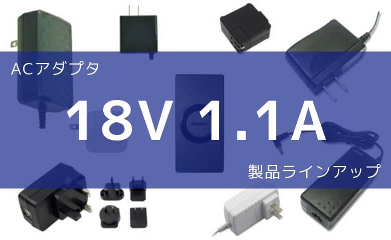ACアダプタ 18V 1.1A 製品ラインアップ