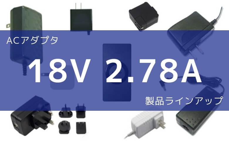 ACアダプタ 18V 2.78A 製品ラインアップ