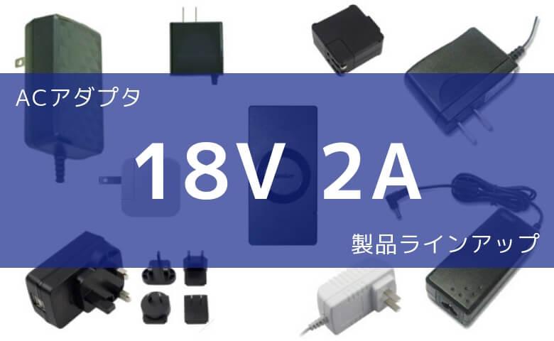 ACアダプタ 18V 2A 製品ラインアップ