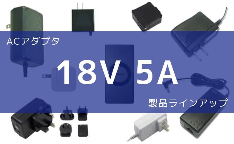ACアダプタ 18V 5A 製品ラインアップ