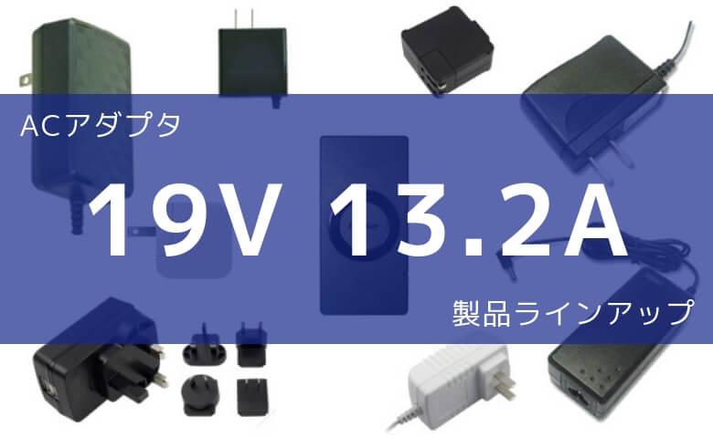 ACアダプタ 19V 13.2A 製品ラインアップ