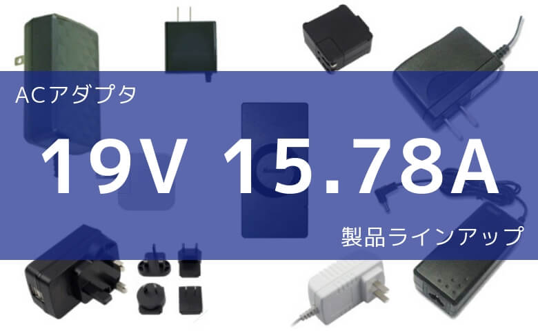 ACアダプタ 19V 15.78A 製品ラインアップ