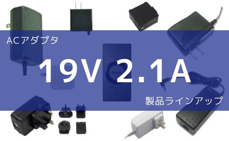 ACアダプタ 19V 2.1A 製品ラインアップ