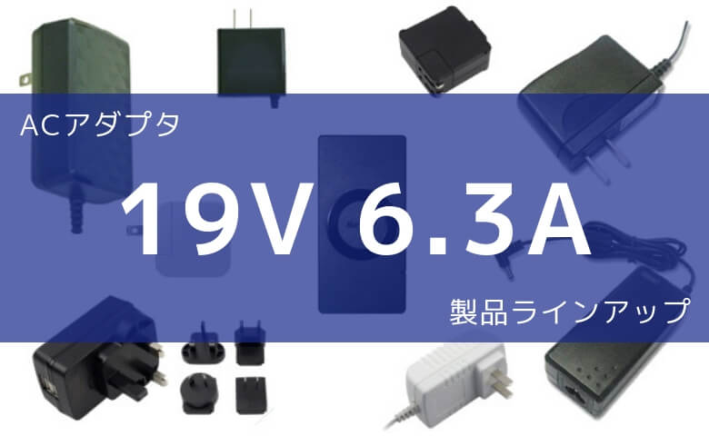 ACアダプタ 19V 6.3A 製品ラインアップ