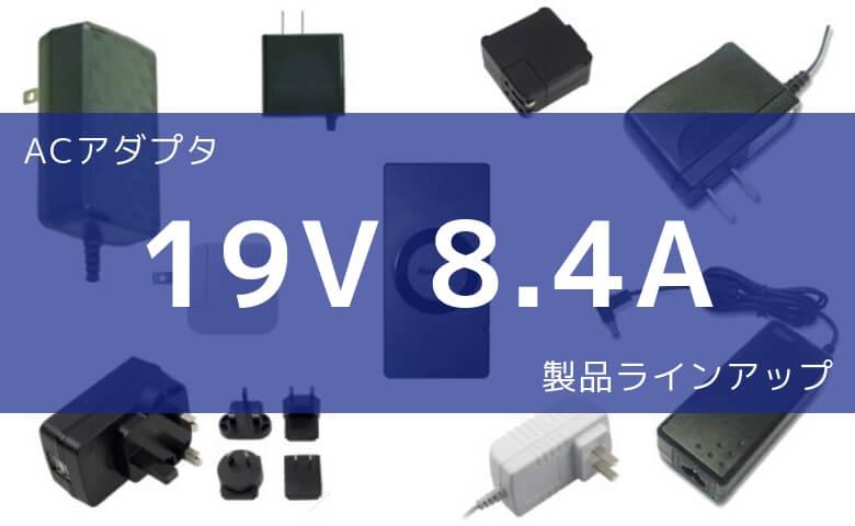 ACアダプタ 19V 8.4A 製品ラインアップ