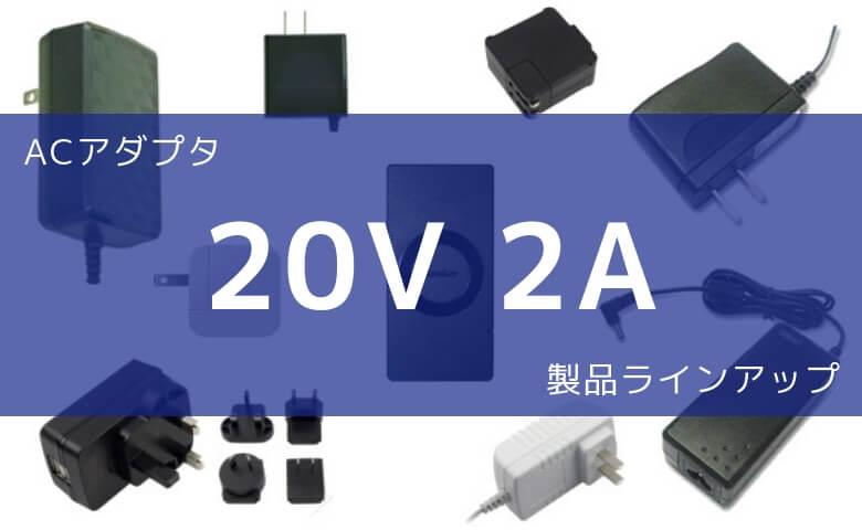 ACアダプタ 20V 2A 製品ラインアップ