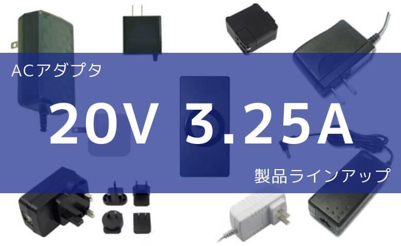 ACアダプタ 20V 3.25A 製品ラインアップ