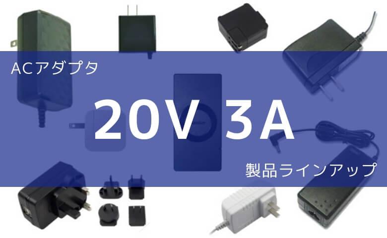 ACアダプタ 20V 3A 製品ラインアップ