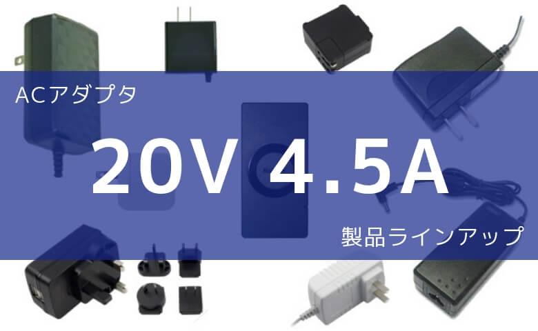 ACアダプタ 20V 4.5A 製品ラインアップ