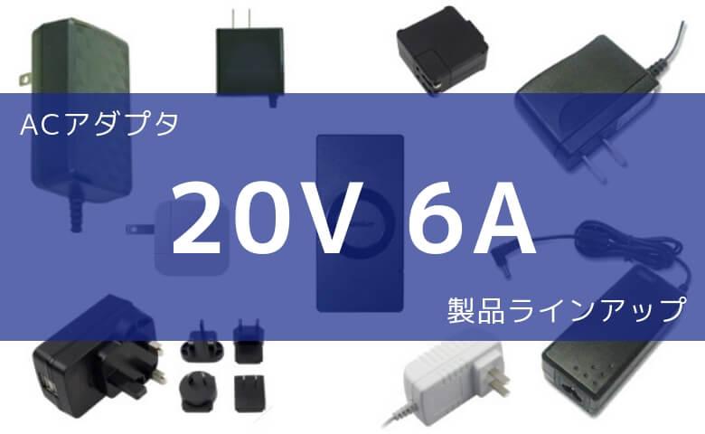 ACアダプタ 20V 6A 製品ラインアップ