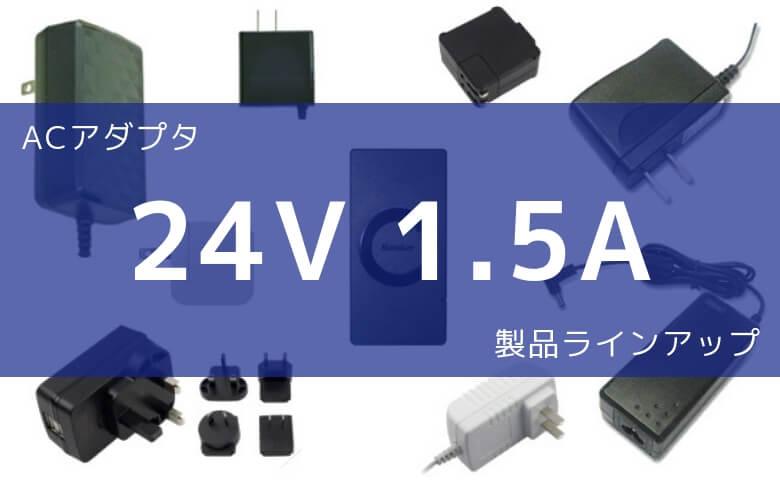 ACアダプタ 24V 1.5A 製品ラインアップ