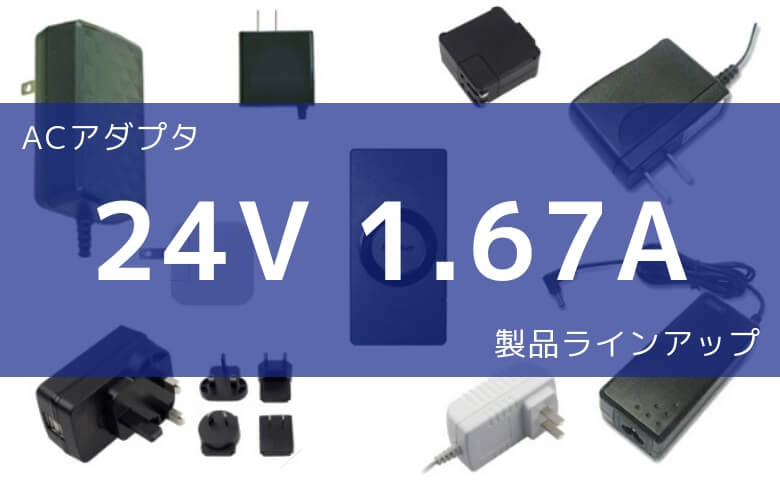 ACアダプタ 24V 1.67A 製品ラインアップ