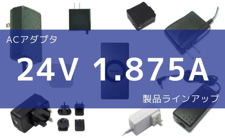 ACアダプタ 24V 1.875A 製品ラインアップ