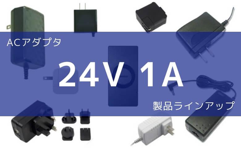 ACアダプタ 24V 1A 製品ラインアップ