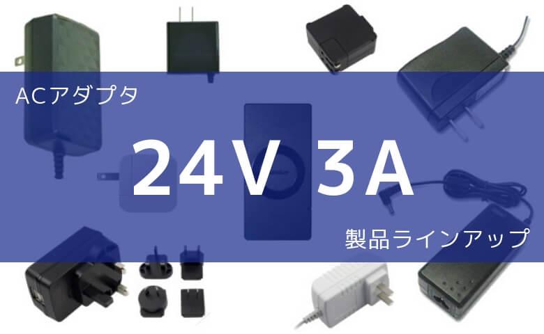 ACアダプタ 24V 3A 製品ラインアップ
