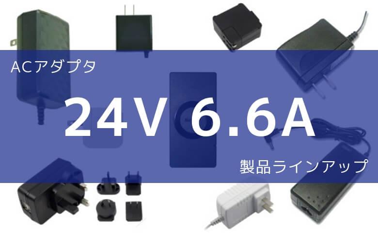 ACアダプタ 24V 6.6A 製品ラインアップ