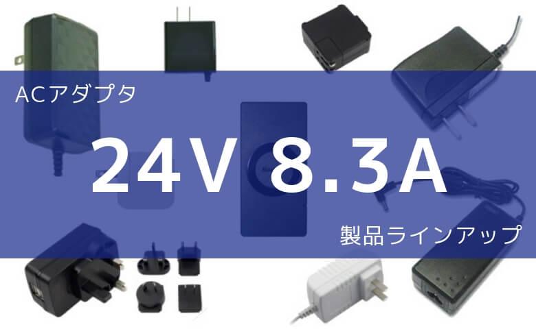 ACアダプタ 24V 8.3A 製品ラインアップ
