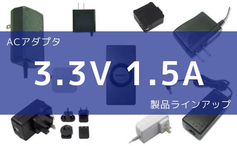 ACアダプタ 3.3V 1.5A 製品ラインアップ