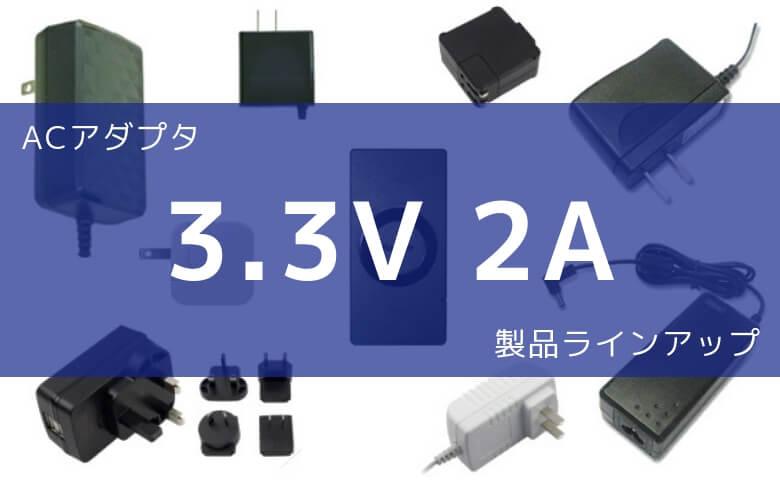 ACアダプタ 3.3V 2A 製品ラインアップ