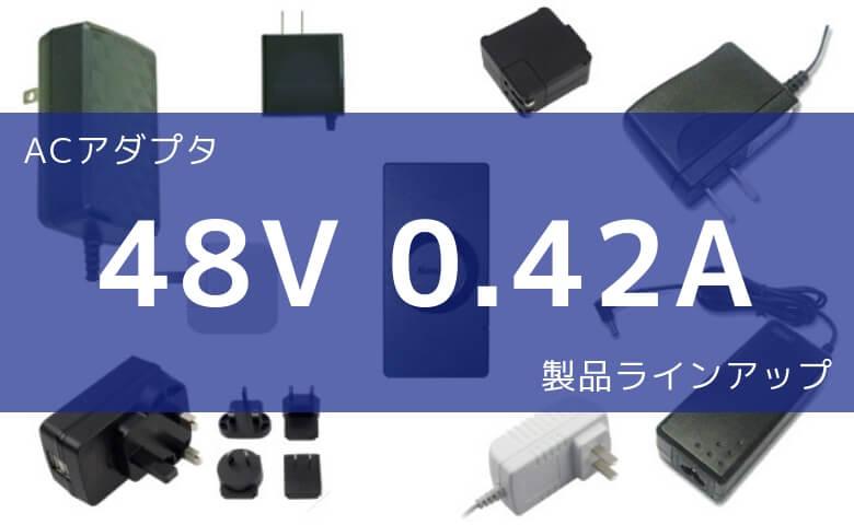 ACアダプタ 48V 0.42A 製品ラインアップ
