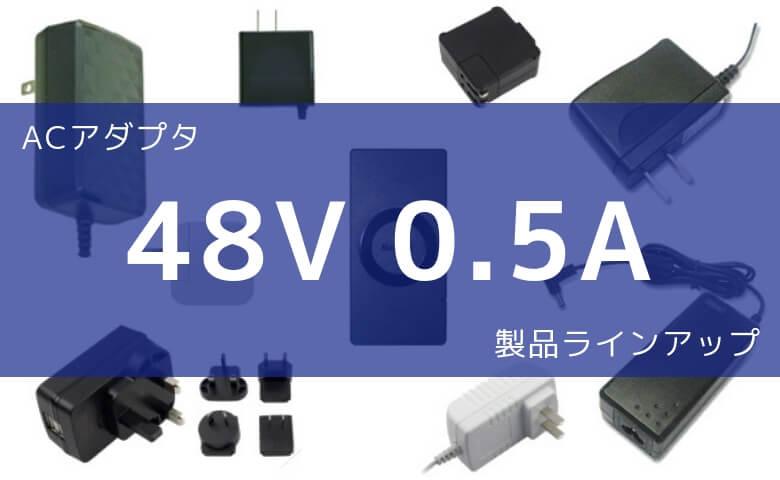 ACアダプタ 48V 0.5A 製品ラインアップ