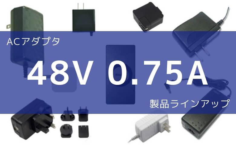 ACアダプタ 48V 0.75A 製品ラインアップ