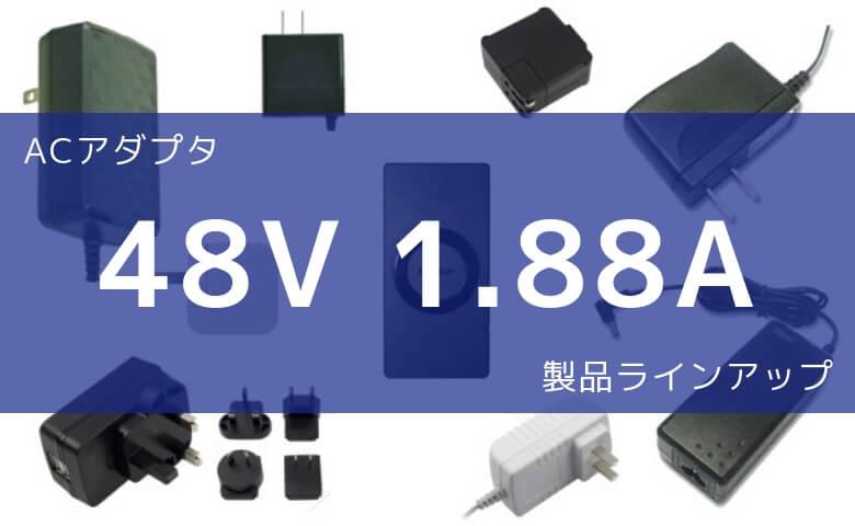 ACアダプタ 48V 1.88A 製品ラインアップ