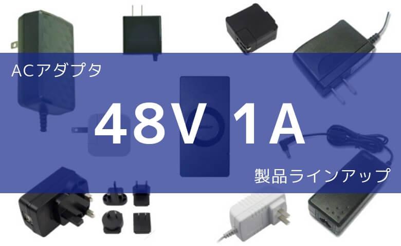 ACアダプタ 48V 1A 製品ラインアップ
