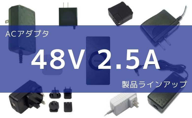 ACアダプタ 48V 2.5A 製品ラインアップ