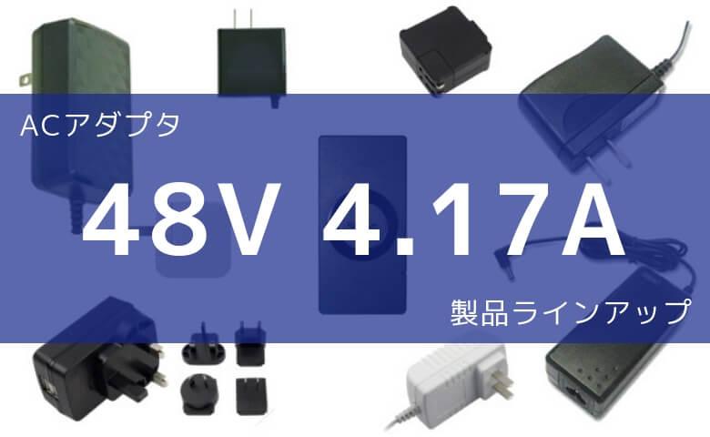 ACアダプタ 48V 4.17A 製品ラインアップ