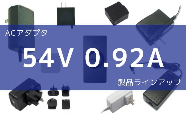 ACアダプタ 54V 0.92A 製品ラインアップ