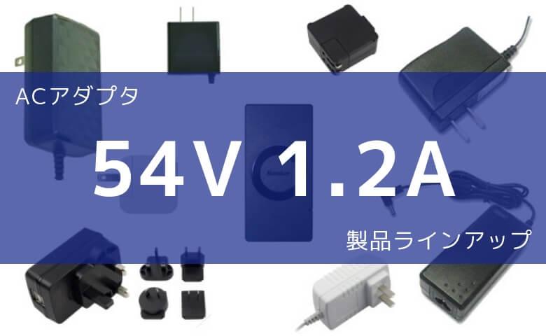 ACアダプタ 54V 1.2A 製品ラインアップ