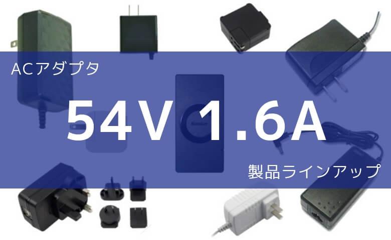 ACアダプタ 54V 1.6A 製品ラインアップ