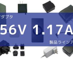 ACアダプタ 56V 1.17A 製品ラインアップ