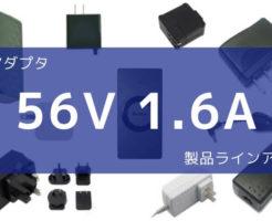 ACアダプタ 56V 1.6A 製品ラインアップ