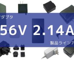 ACアダプタ 56V 2.14A 製品ラインアップ