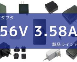 ACアダプタ 56V 3.58A 製品ラインアップ