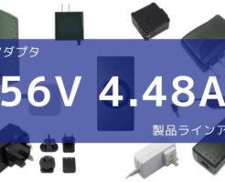 ACアダプタ 56V 4.48A 製品ラインアップ