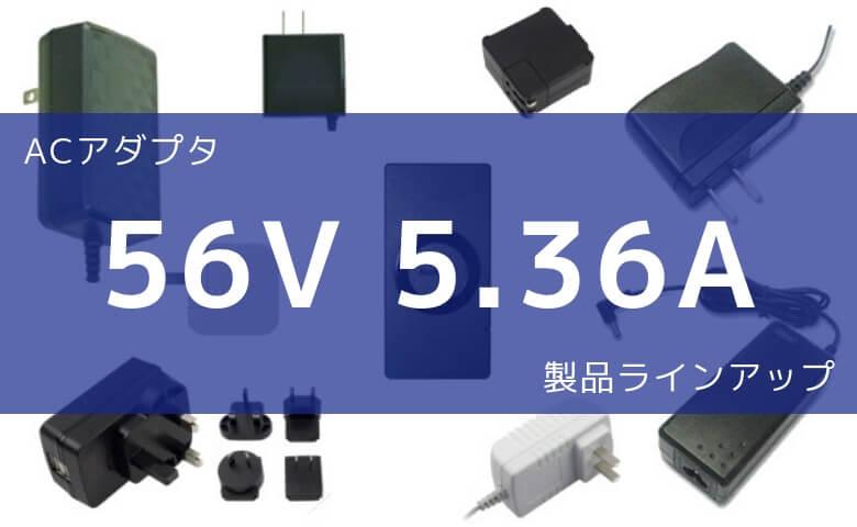 ACアダプタ 56V 5.36A 製品ラインアップ