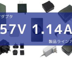 ACアダプタ 57V 1.14A 製品ラインアップ