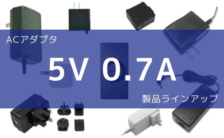 ACアダプタ 5V 0.7A 製品ラインアップ