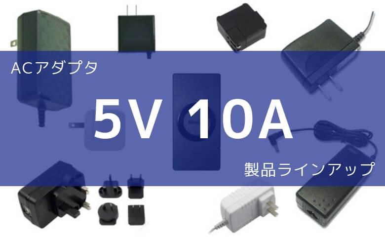 ACアダプタ 5V 10A 製品ラインアップ