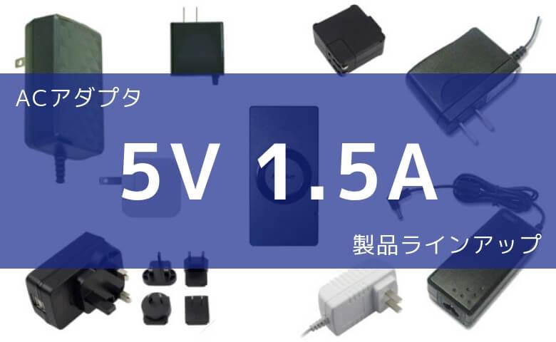 ACアダプタ 5V 1.5A 製品ラインアップ