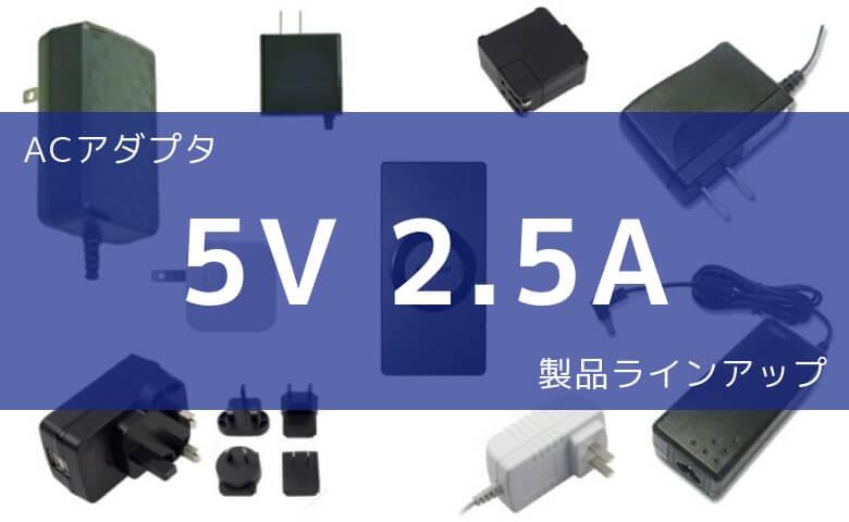 ACアダプタ 5V 2.5A 製品ラインアップ