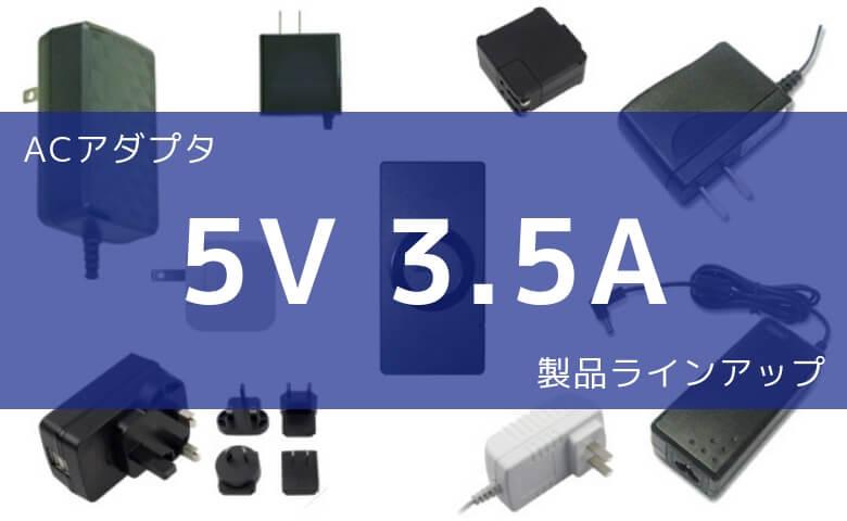 ACアダプタ 5V 3.5A 製品ラインアップ