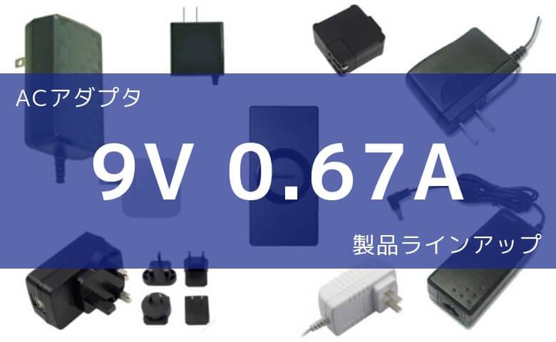 ACアダプタ 9V 0.67A 製品ラインアップ