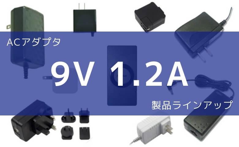 ACアダプタ 9V 1.2A 製品ラインアップ