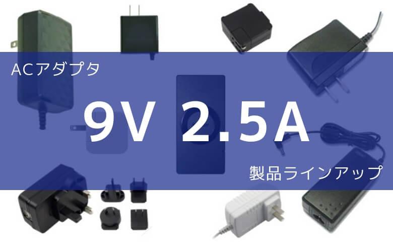 ACアダプタ 9V 2.5A 製品ラインアップ