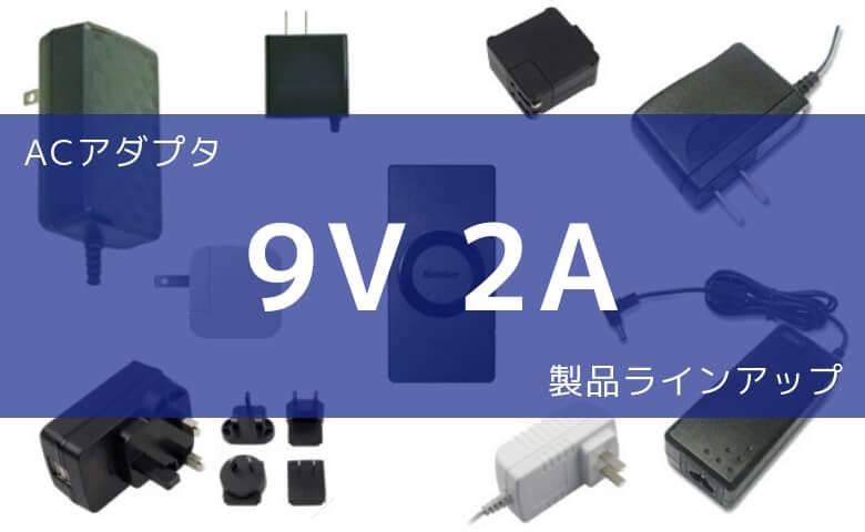 ACアダプタ 9V 2A 製品ラインアップ