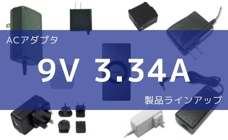 ACアダプタ 9V 3.34A 製品ラインアップ